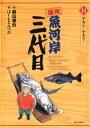 築地魚河岸三代目(18)【電子書籍】[ 鍋島雅治 ]