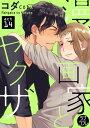 【ラブコフレ】漫画家とヤクザ act.14【電子書籍】[ コダ ]