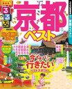 るるぶ京都ベスト'17【電子書籍】