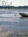 写真集みずしま-残された自然をたずねて-【電子書籍】 財団法人水島地域環境再生財団