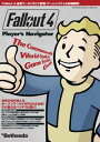 Fallout 4 プレイヤーズ ナビゲーター【電子書籍】 電撃攻略本編集部