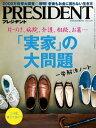 PRESIDENT (プレジデント) 2016年 8/29号 [雑誌]【電子書籍】[ PRESIDENT編集部 ]