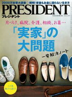 PRESIDENT(プレジデント)2016年8/29号[雑誌]