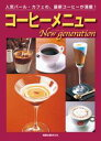 コーヒーメニューNew generation  人気バール・カフェの、最新コーヒーが満載!【電子書籍】[ 旭屋出版 ]