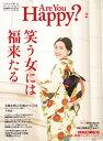 Are You Happy? (アーユーハッピー) 2017年 2月号【電子書籍】[ 幸福の科学出版 ]