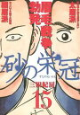 砂の栄冠15巻【電子書籍】[ 三田紀房 ]
