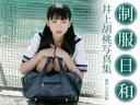 制服日和 ヒミツの放課後編 井上胡桃写真集【電子書籍】 会田我路