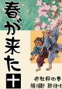 春が来た 10 逝牡丹の巻【二】【電子書籍】[ 小島剛夕 ]