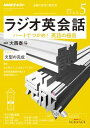 NHKラジオ ラジオ英会話 2018年5月号[雑誌]【電子書籍】