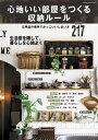 心地いい部屋をつくる収納ルールかわいい暮らしシリーズ【電子書籍】