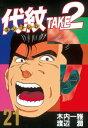 代紋TAKE221巻【電子書籍】[ 木内一雅 ]