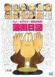 ウノ・カマキリ…昭和の軌跡 落画日記【電子書籍】[ ウノ・カマキリ ]