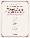 �����Ȥγ�ĥ��������Ū�˹��� WordPress�ץ饰����ȯ�ΥХ��֥�