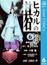 ヒカルの碁 6【電子書籍】[ ほったゆみ ]