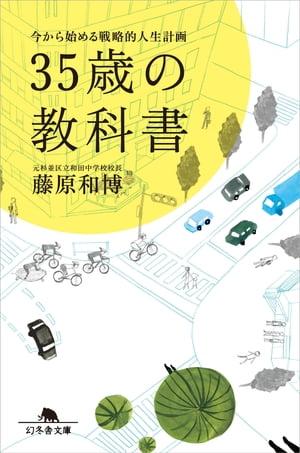 35歳の教科書 今から始める戦略的人生計画【電子...の商品画像