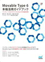 Movable Type 6 本格活用ガイドブック【電子書籍】[ 奥脇 知宏 ]