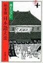 私家版 日本語文法【電子書籍】 井上ひさし