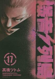 爆音列島17巻【電子書籍】[ 高橋ツトム ]