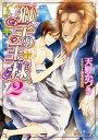 獅子の王様2【電子書籍】[ 天野 かづき ]