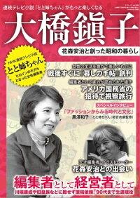 大橋鎭子花森安治と創った昭和の暮らし三才ムックVol.864