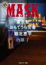 MASK 東京駅おもてうら交番・堀北恵平【電子書籍】[ 内藤 了 ]