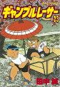 ギャンブルレーサー(23)【電子書籍】[ 田中誠 ]