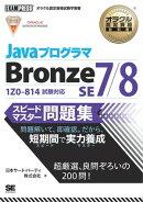 ���饯��ǧ���ʶ��ʽ� Java�ץ?��� Bronze SE 7/8 ���ԡ��ɥޥ��������꽸