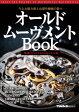 オールドムーヴメントBook No.1〜4[合本版]【電子書籍】[ 株式会社シーズ・ファクトリー ]