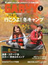 ガルヴィ 2016年2月号【電子書籍】[ 実業之日本社 ]