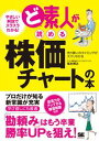 ど素人が読める株価チャートの本【電子書籍】[ 福永博之 ]