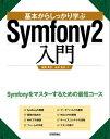 基本からしっかり学ぶ Symfony2入門【電子書籍】[ 後藤秀宣 ]