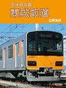 日本の私鉄 東武鉄道【電子書籍】[ 広岡 友紀 ]