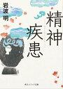 精神疾患【電子書籍】 岩波 明