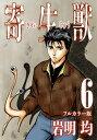 寄生獣 フルカラー版6巻【電子書籍】[ 岩明均 ]...