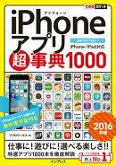 �Ǥ���ݥ��å� iPhone���ץ�Ķ��ŵ1000��2016ǯ�ǡ� iPhone/iPad�б�