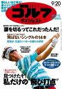 週刊ゴルフダイジェスト 2016年9月20日号2016年9月20日号【電子書籍】