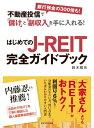 不動産投信で「儲け」と「副収入」を手に入れる! はじめてのJ-REIT完全ガイドブック【電子書籍】[