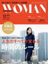 PRESIDENT WOMAN(プレジデントウーマン) 2015年 12月号 雑誌 【電子書籍】 PRESIDENT WOMAN編集部