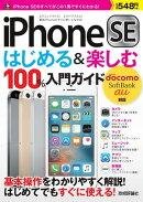 iPhone SE���Ϥ����&�ڤ��ࡡ100%���祬����