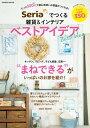 Seriaでつくる雑貨&インテリア ベストアイデア【電子書籍...
