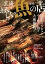 東海おいしい魚の店【電子書籍】[ ぴあMOOK中部編集部 ]