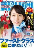 週刊ビッグコミックスピリッツ2016年42・43合併号(2016年9月12日発売)