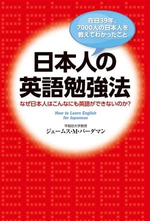 在日39年、7000人の日本人を教えてわかったこと 日本人の英語勉強法 なぜ日本人はこんなにも英語ができないのか?【電子書籍】[ ジェームス・M・バーダマン ]
