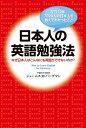 在日39年、7000人の日本人を教えてわかったこと 日本人の英語勉強法 なぜ日本人はこんなにも英語ができないのか?【電子書籍】[ ジェー..