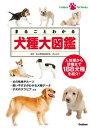 まるごとわかる 犬種大図鑑【電子書籍】