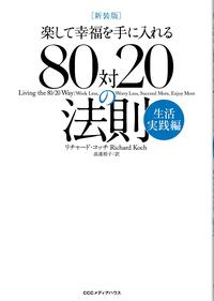 新装版 80対20の法則 生活実践編【電子書籍】[ リチャード・コッチ ]