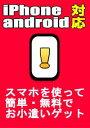 初心者必見!!iPhone androidスマホを使って無料で簡単お小遣い稼ぎ【電子書籍】[ カツノ