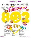 Leaf Mook FM802DJが行く おいしい店140軒 食べたい、行きたい、FunkyグルメFM802DJが行く おいしい店140軒 食べたい、行きたい、Funkyグルメ【電子書籍】