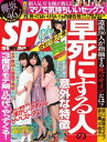 SPA! 2016年11月8日・11月15日合併号2016年11月8日・11月15日合併号【電子書籍