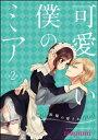 可愛い僕のミア 天然貴族様の愛されメイド(分冊版) 【第2話】【電子書籍】[ tsugumi ]